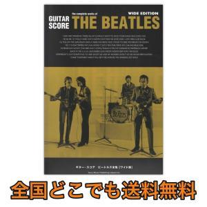 シンコーミュージックギタースコア ビートルズ全集 ワイド版【楽譜】