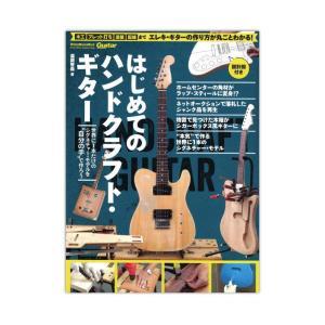 はじめてのハンドクラフト・ギター リットーミュージック