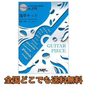 GP270 浅草キッド 菅田将暉 × 桐谷健太 ギターピース...