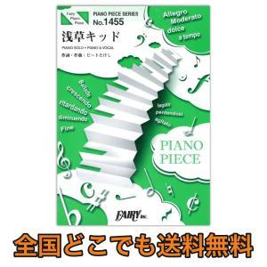 PP1455 浅草キッド 菅田将暉×桐谷健太 ピアノピース ...