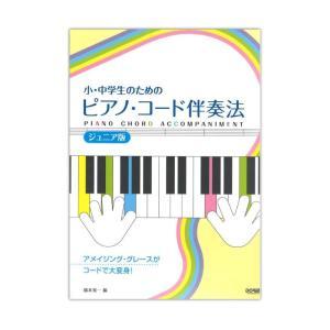 ピアノ・コード伴奏法 ジュニア版 ドレミ楽譜出版社