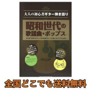 大人の初心者ギター弾き語り 昭和世代の歌謡曲・ポップス シン...