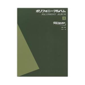 ヤマハピアノライブラリー ポリフォニー アルバム 1 ヤマハミュージックメディア|chuya-online.com