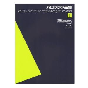ヤマハピアノライブラリー バロック小品集 1 ヤマハミュージックメディア|chuya-online.com