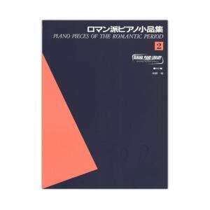ヤマハピアノライブラリー ロマン派ピアノ小品集 2 ヤマハミュージックメディア|chuya-online.com