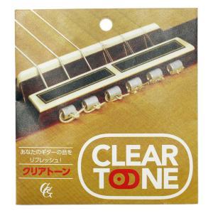 現代ギター GGクリアトーン 6ヶ入 アルミ製
