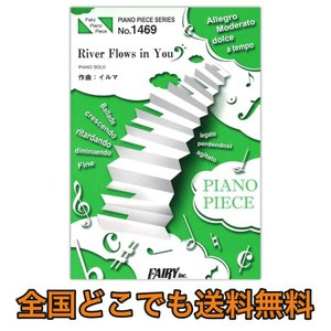 PP1469 River Flows in You イルマ ...