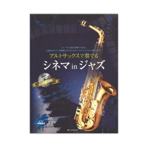 アルトサックスで奏でるシネマinジャズ ピアノ伴奏譜 & カラオケCD付 全音楽譜出版社