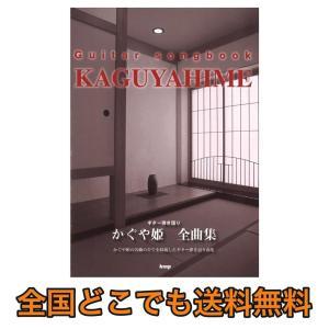 Guitar songbook かぐや姫 全曲集 ケイエムピー