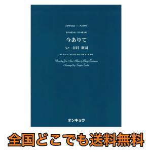 混声4部合唱・男声4部合唱 OCP.097 今ありて オンキ...