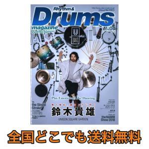 リットーミュージックリズム&ドラム・マガジン 2018年4月号 【音楽書】表紙:鈴木貴雄[UNISO...