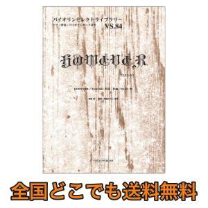 ピアノ伴奏 バイオリンパート付き VS.84 HOWEVER...