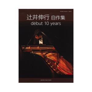 ピアノソロ 連弾 辻井伸行 自作集 debut 10 years ヤマハミュージックメディア