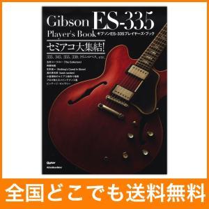 ギブソン ES-335プレイヤーズ・ブック リットーミュージ...