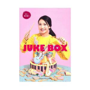 神戸出身のシンガーソングライター井上苑子の2ndフルアルバム『JUKE BOX』のオフィシャルマッチ...