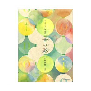 小さなピアノ小品集 小林秀雄 音の彩(いろ) 全音楽譜出版社