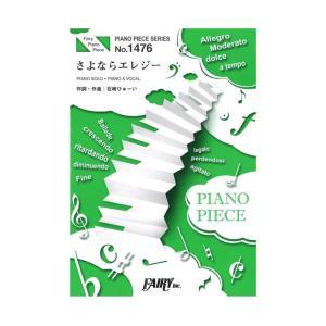 PP1476 さよならエレジー 菅田将暉 ピアノピース フェ...