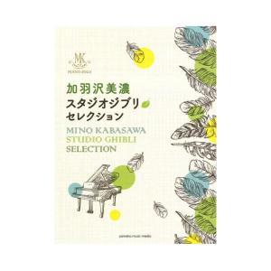 ピアノソロ 加羽沢美濃 スタジオジブリ セレクション ヤマハミュージックメディア