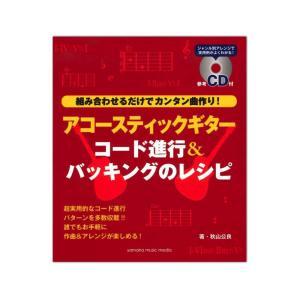 ヤマハミュージックメディアアコースティックギター コード進行&バッキングのレシピ 参考CD付【教本】