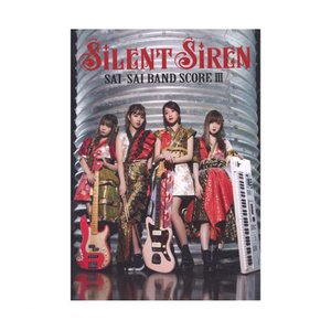 SILENT SIREN SAI-SAI Ba...の関連商品3