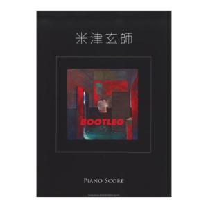 米津玄師 「BOOTLEG」PIANO SCORE シンコーミュージック