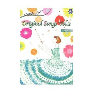 山崎朋子 Original Songs 混声編 Vol.2 教育芸術社