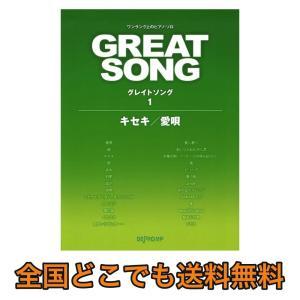 デプロMPワンランク上のピアノソロ グレイトソング 1 キセキ 愛唄【楽譜】GReeeeNの人気曲を...