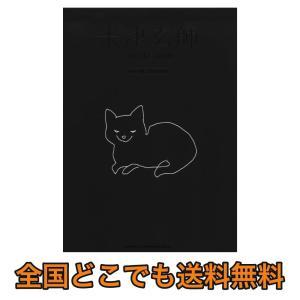 米津玄師 COLLECTION−GUITAR SONGBOOK−(ギター弾語・ソロ・アーティスト別 /4997938161438)の商品画像|ナビ
