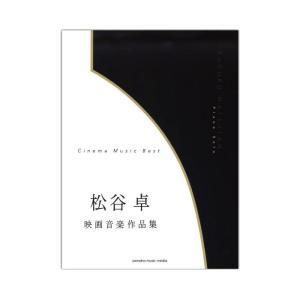 ピアノソロ 松谷卓 映画音楽作品集 ヤマハミュージックメディア