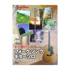 ドレミ楽譜出版社すぐ弾ける フォークソング ギターソロ 模範演奏CD付【楽譜】懐かしのあの歌、あのメ...