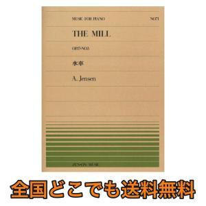 全音ピアノピース PP-071 イエンゼン 水車 全音楽譜出...