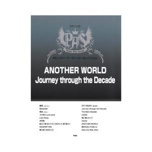 ケイエムピーピアノソロ ポピュラー・アーティスト・セレクション ANOTHER WORLD / Jo...