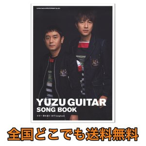 ギター弾き語り ゆず Songbook シンコーミュージック