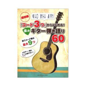 超初級 コード3つ からはじめる! 楽々ギター弾き語り60 ヤマハミュージックメディア
