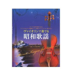 ヴァイオリンで奏でる昭和歌謡 ピアノ伴奏譜&ピアノ伴奏CD付 全音楽譜出版社