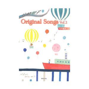 教育芸術社山崎朋子 Original Songs 同声編 Vol.2【楽譜】人気作曲家 山崎朋子オリ...