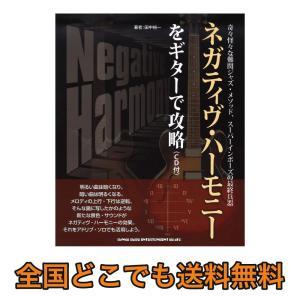 ネガティヴ・ハーモニーをギターで攻略 CD付 シンコーミュージック