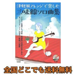 津軽風アレンジで楽しむ三味線ソロ曲集 模範演奏CD付 ドレミ楽譜出版社