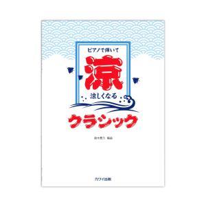 鈴木豊乃 ピアノで弾いて 涼しくなるクラシック カワイ出版