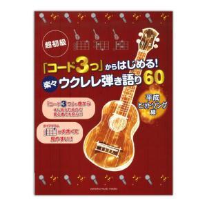 ウクレレ初心者でもレパートリーがグンと増える弾き語り曲集「コード3つ」シリーズに、平成ヒットソング編...