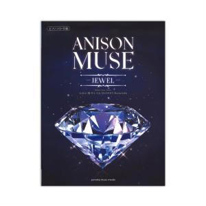 ピアノソロ ANISON MUSE(アニソン・ミューズ) JEWEL ヤマハミュージックメディア