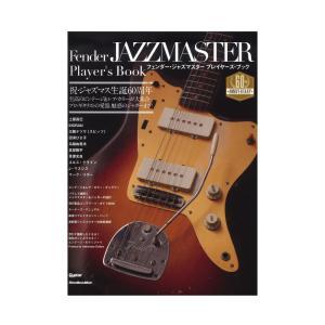 ギターマガジン フェンダー ジャズマスター プレイヤーズブック リットーミュージック|chuya-online.com