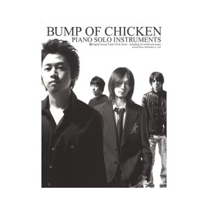 BUMP OF CHICKEN ピアノソロ・インストゥルメンツ ドレミ楽譜出版社