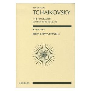 ゼンオンスコア チャイコフスキー 組曲 くるみ割り人形 作品71a 全音楽譜出版社