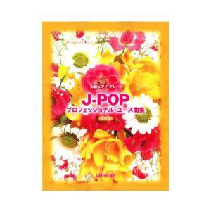上級ピアノグレード J-POPプロフェッショナル・ユース曲集 保存版 デプロMP