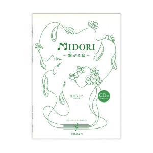 CD付き合唱ピース 菊本るり子 MIDORI〜繋がる輪〜 音楽之友社