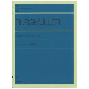 全音 ブルクミュラー:25の練習曲の商品画像