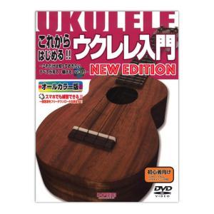 これからはじめる!! ウクレレ入門 New Edition DVD付 ドレミ楽譜出版社