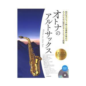 オトナのアルトサックス〜ゴールド セレクション〜 カラオケCD付 全音楽譜出版社