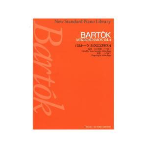 第4巻は、第3巻とともにコンサートでも演奏できるような、易しい曲が収録されている。「親指くぐり」や「...